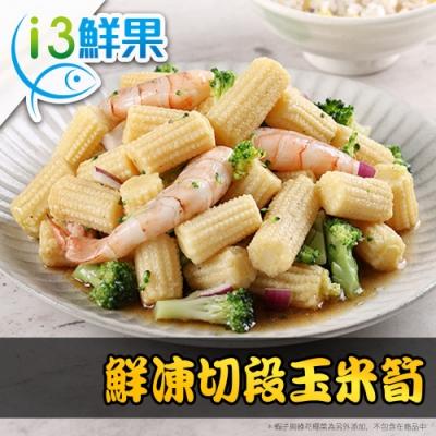 【愛上鮮果】鮮凍切段玉米筍10盒組(200g±10%/盒)