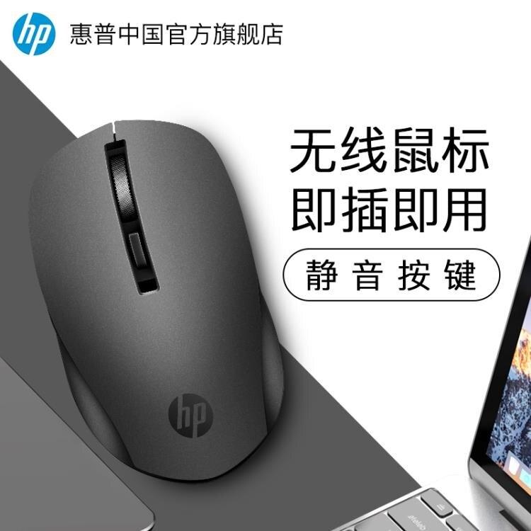 滑鼠 HP惠普無線鼠標靜音女生可愛筆記本無限游戲滑鼠光電小通用台式男便攜適用蘋果mac交換禮物