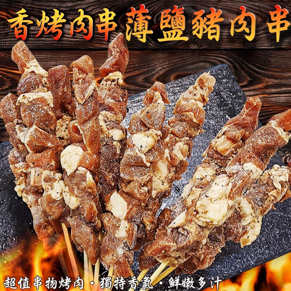 薄鹽豬肉串x10串(350g±10%/10串)