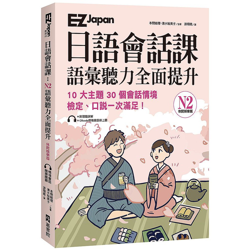 EZ Japan日語會話課:N2語彙聽力全面提升-休閒娛樂篇 (附QRcode雲端音檔)<啃書>