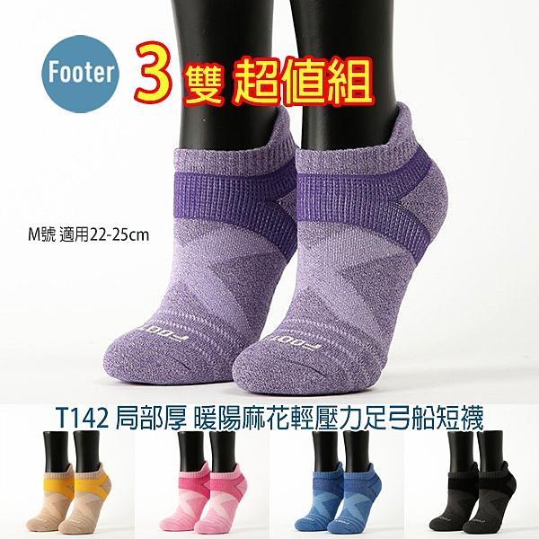 Footer 除臭襪 T142 M號 暖陽麻花輕壓力足弓船短襪 局部厚  3雙超值組
