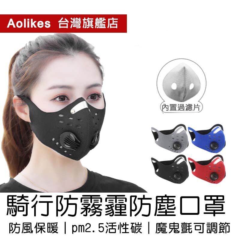 aolikes 台灣旗艦店騎行防霧霾防塵口罩2201(單入)