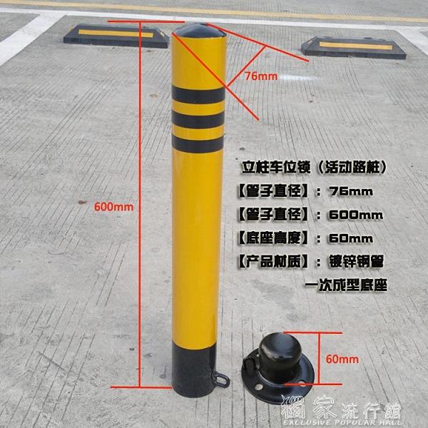 地鎖加厚立柱車位鎖地鎖防撞移動擋車活動路樁抗壓車庫停車樁占位地鎖YJT 快速出貨