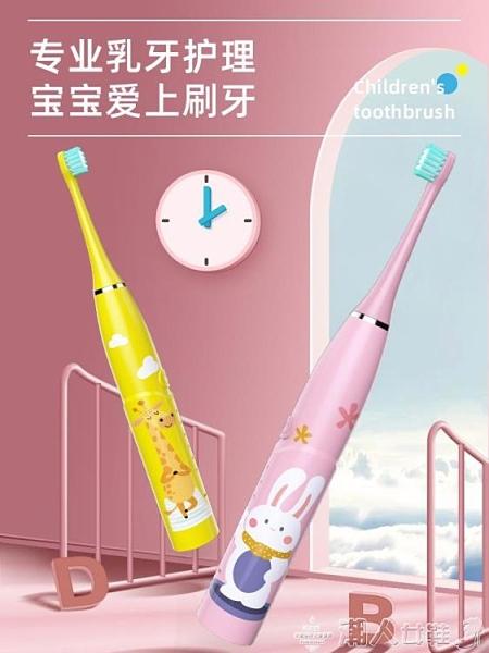 電動牙刷兒童電動牙刷3-15歲以上小孩寶寶充電式全自動式軟毛刷牙 非凡小鋪