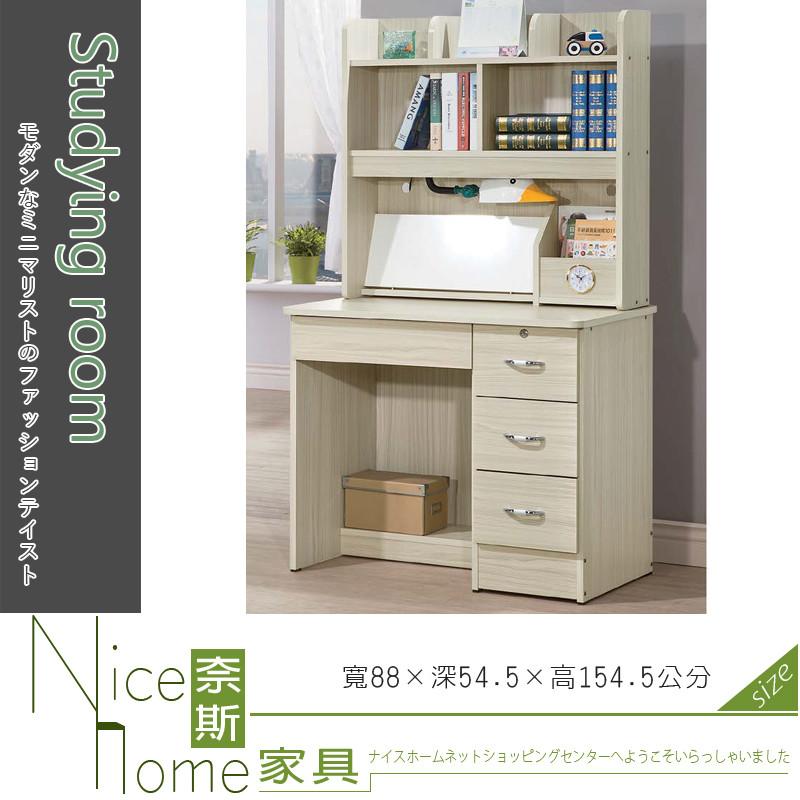 奈斯家具nice301-5-hk 白雲杉3尺書桌/全組