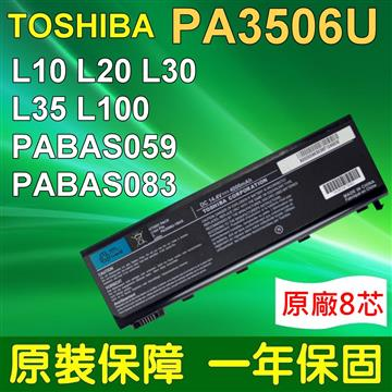TOSHIBA PA3506U-1BRS 原裝電芯 電池 適用 Satellite L10 L20 PA3420U-1BRS PA3450U-1BRS