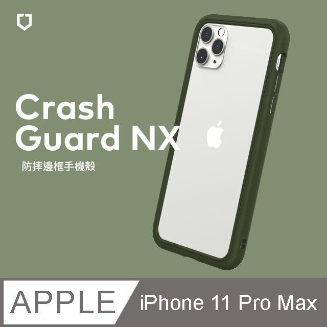 犀牛盾 CrashGuard NX 防摔邊框手機殼 - iPhone 11 Pro Max 軍綠