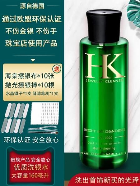 洗銀水 洗銀水擦銀布首飾清潔去氧化黃金純銀洗銀飾專用水首飾清洗劑保養 宜品