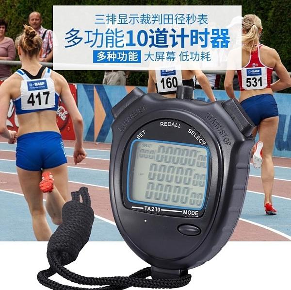 博匯電子秒錶計時器三排10道田徑運動跑步教練健身倒計時錶多功能QM 向日葵
