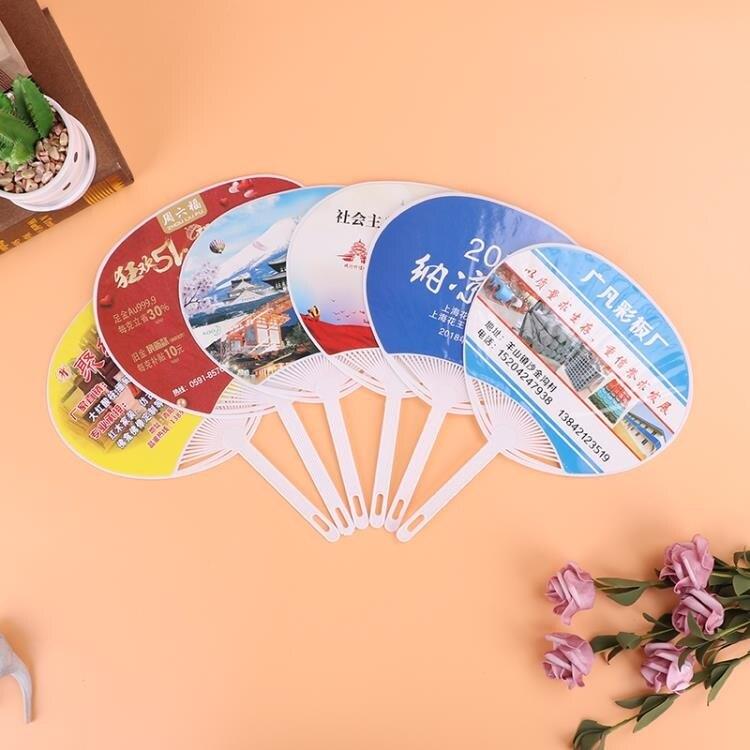 【免運快出】廣告扇子定制批發宣傳膠扇1000把珠寶團扇logo定做招生塑料卡通扇創時代3C 交換禮物 送禮