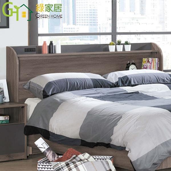 【綠家居】伊莉莎 現代5尺木紋雙人床頭箱(不含床底+不含床墊)