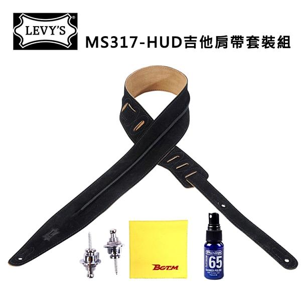 LEVY'S MS317HUD-BLK 吉他肩帶套裝組-加贈三好禮