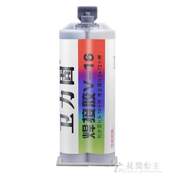 修補膠衛力固焊接ab膠水強力電焊膠快干萬能環氧樹脂透明黏金屬鐵陶