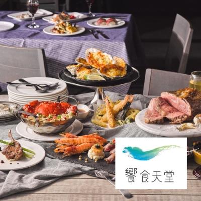 饗食天堂 自助美饌假日午餐券4張