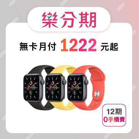 【Apple】Apple Watch SE 40mm/GPS-先拿後pay