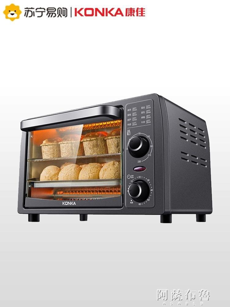 烤箱 康佳電烤箱家用干果機烘焙小型迷你全自動多功能寵物肉類水果蛋糕