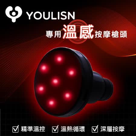 YOULISN 按摩槍專用光能溫感按摩槍頭 (傑聯公司貨)