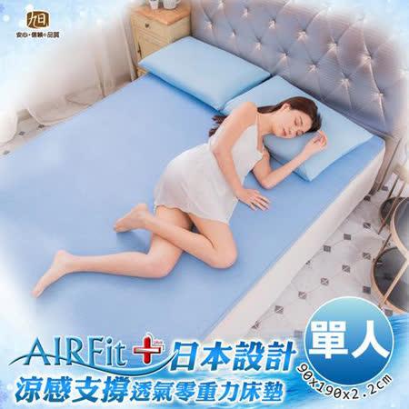 格藍傢飾 夏羽親膚涼感零重力透氣床墊-單人藍 90*190*2.2cm