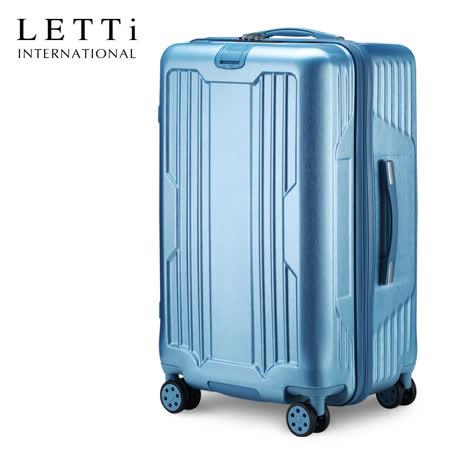 【LETTi】聖光之痕 29吋拉絲紋行李箱(銀藍色)