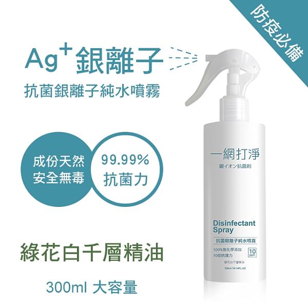 一網打淨 抗菌銀離子純水噴霧 AG Clean Disinfectant Spray 300ml 居家瓶 - 綠花白千層香味