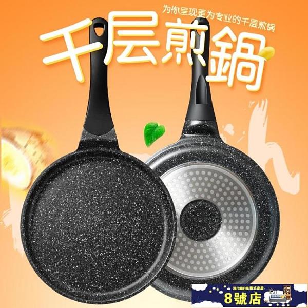 8寸平底千層皮鍋做千層蛋糕鍋專用班戟模具平底鍋不粘鍋煎鍋煎蛋 wj8號店