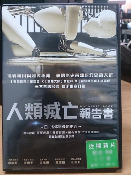 挖寶二手片-M01-039-正版DVD-韓片【人類滅亡報告書】-柳承范 朴海日 裴斗娜(直購價)