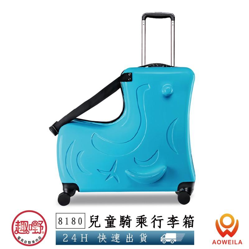 [趣嘢]兒童騎乘行李箱 24吋 木馬造型 360度萬向輪 防盜密碼鎖 安全帶設計 行李箱