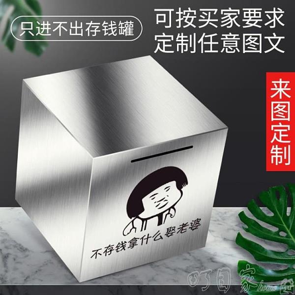 只進不出大人用不銹鋼存錢罐不可取超大家用大容量網紅大號儲錢箱 【618特惠】