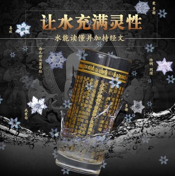 大悲咒水杯藥師咒心經健康幸運中國佛教經文茶杯水知道水結晶 向日葵