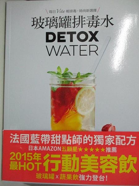 【書寶二手書T2/養生_DGU】玻璃罐排毒水_Sachi