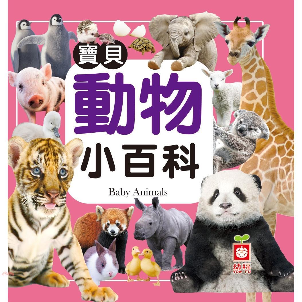 《幼福文化》寶貝動物小百科(精裝)[71折]