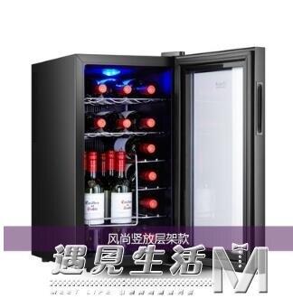 [樂天優選]VNICE18支紅酒櫃恒溫酒櫃子冷藏家用小型電子恒濕迷你保濕雪茄櫃