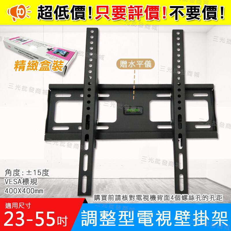 調整型 傾斜式 可調 23-55吋 電視壁掛架 液晶壁掛架 diy壁掛架 液晶架 電視架 螢幕架
