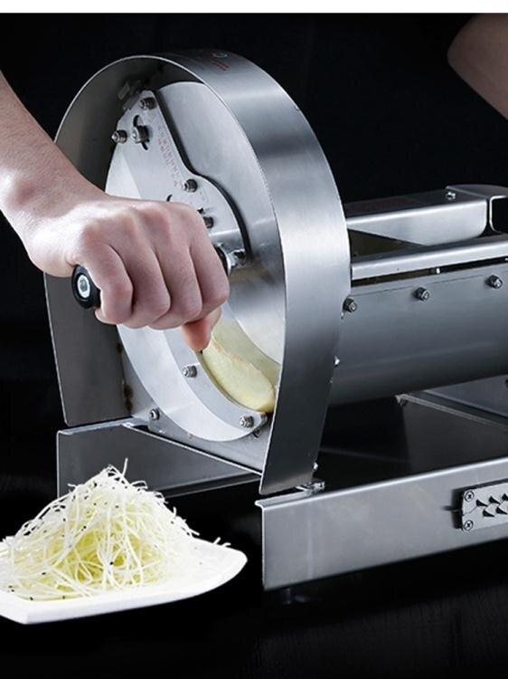 廚房切菜機商用蘿卜土豆絲切絲器多功能切菜器薯條切條機切片神器