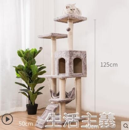 優選夯貨~貓爬架 貓爬架貓窩貓樹通天柱一體抓板多層跳台抓柱貓咪玩具劍麻別墅用品