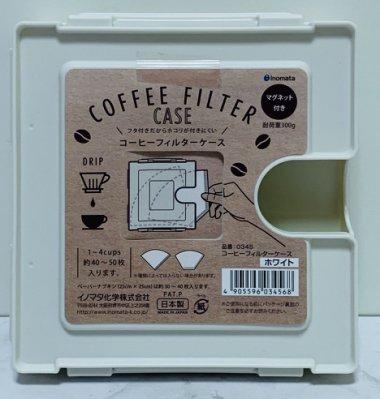 【信福璇律】日本製 INOMATA 磁吸式 咖啡濾紙 收納盒