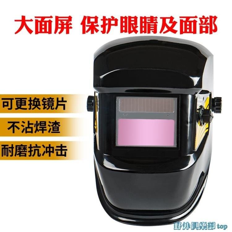 9-13級全自動變光面罩可調節防烤臉全臉部氬弧焊接頭戴式電焊帽子 快速出貨 清涼一夏钜惠