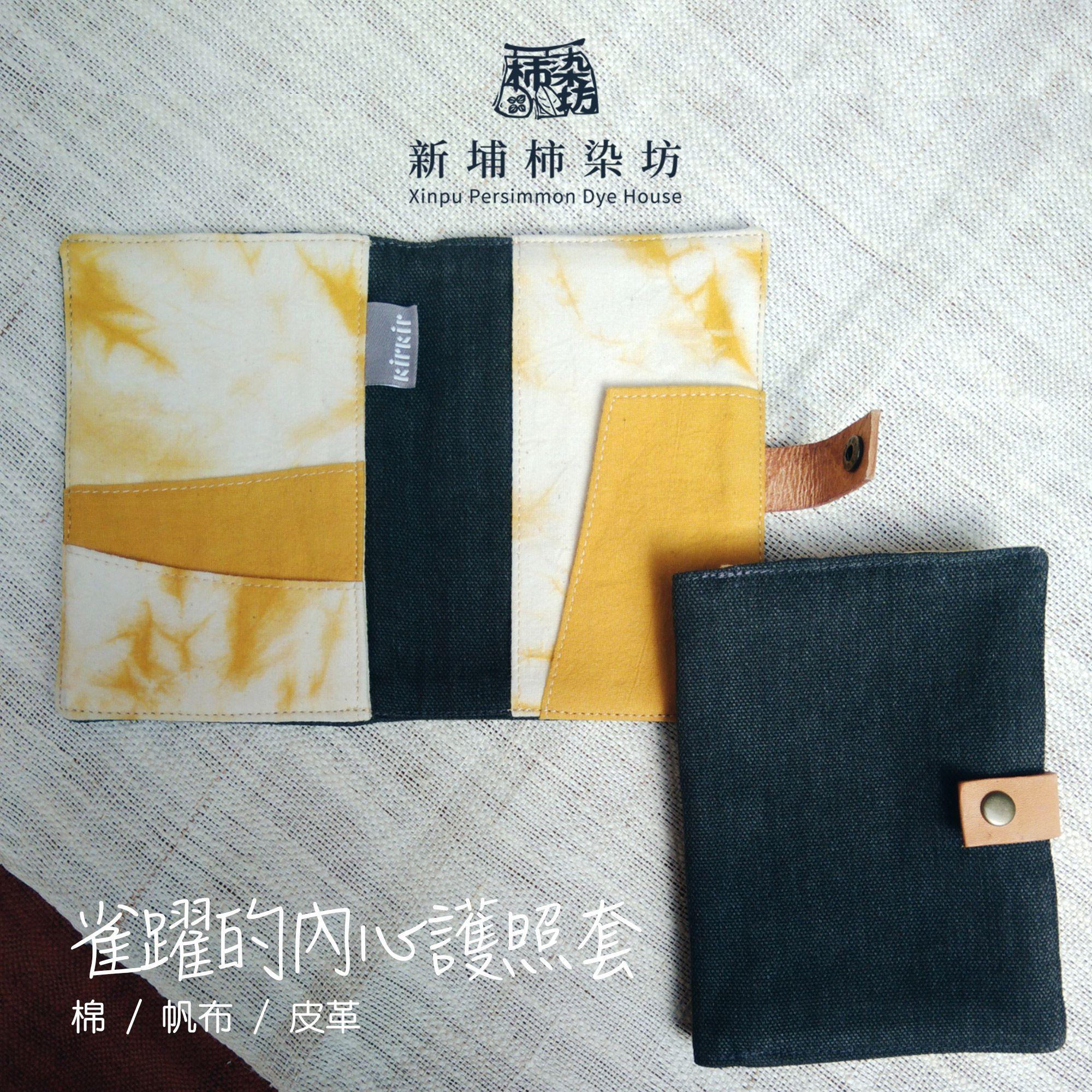 【新埔柿染坊】雀躍的內心護照套,多夾層的設計能夠放入護照、票根、單據以及信用卡等