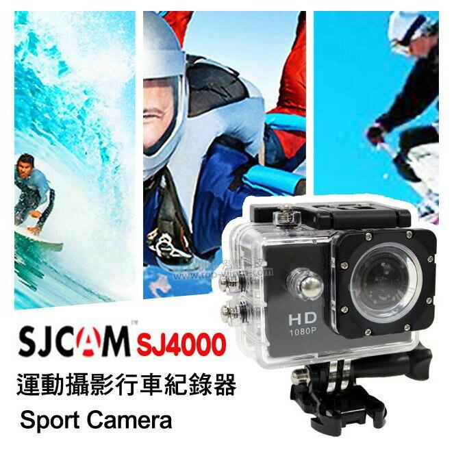 (加送贈品)SJCAM SJ4000 防水運動攝影機DV 2吋螢幕1080P FHD 原廠公司貨