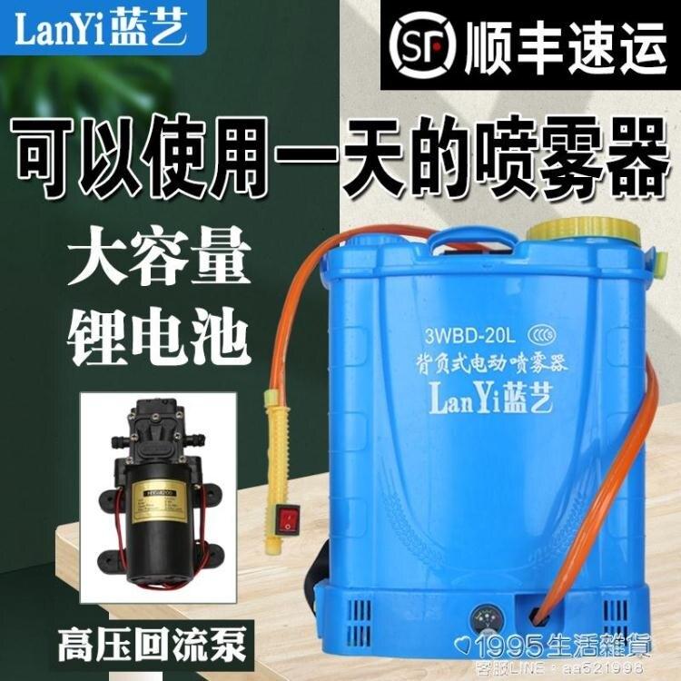 農用高壓多功能鋰電池背負式智慧充電農藥噴壺打藥機電動噴霧器 兒童節新品