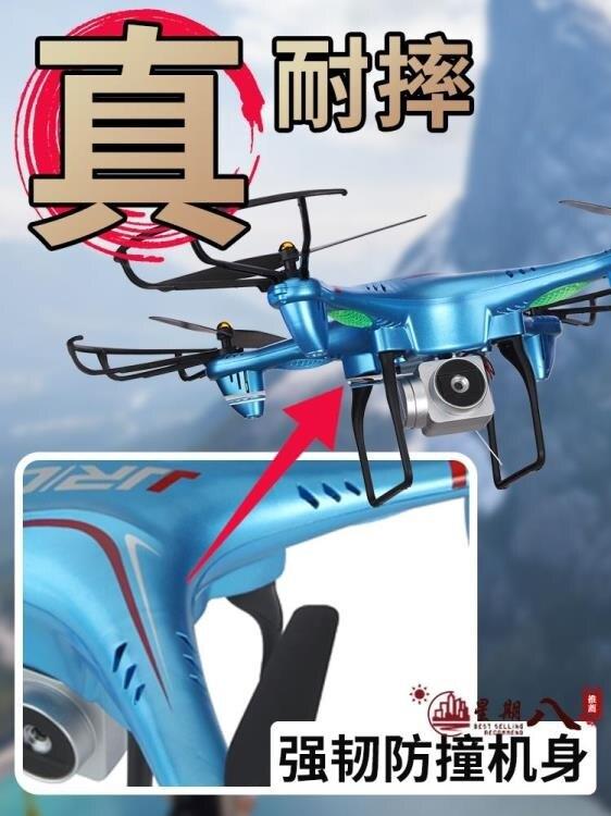 無人機 耐摔專業高清航拍遙控飛機直升機無人機小學生小型兒童玩具飛行器 VK963【99購物節】