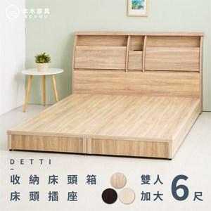 【本木】黛蒂 20cm收納插座房間二件組-雙大6尺 床頭+床底胡桃