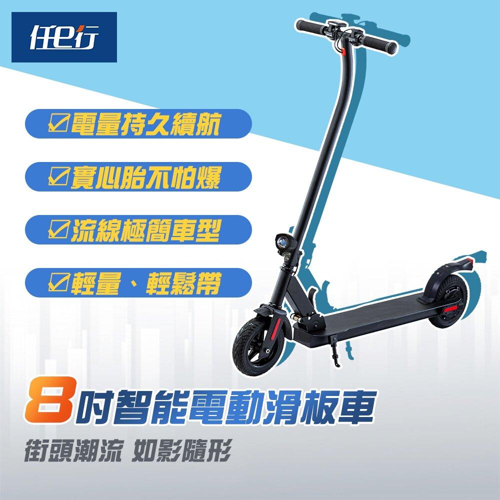 【任e行】8吋 4.4AH 輕量化 智能 電動摺疊滑板車 後輪驅動