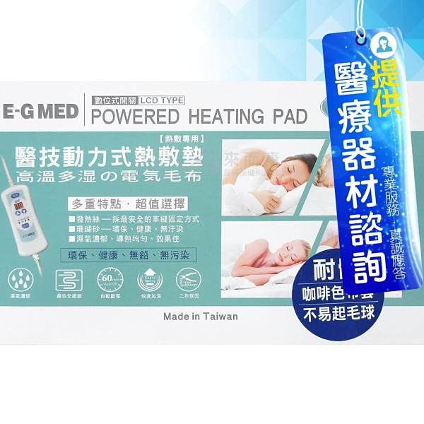 來而康 醫技 動力式熱敷墊 EG-267A 41x41 珊瑚砂