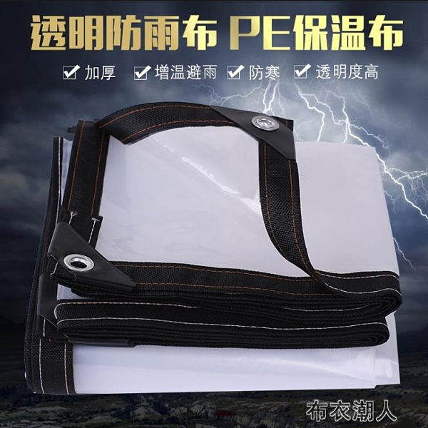 透明雨布防水布防雨布加厚防曬擋風陽臺塑料布遮雨布雨棚蓬布 【快速出貨】