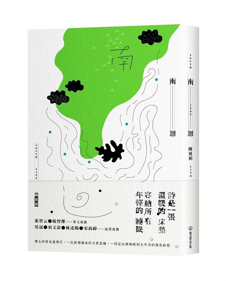 南迴/陳延禎 eslite誠品