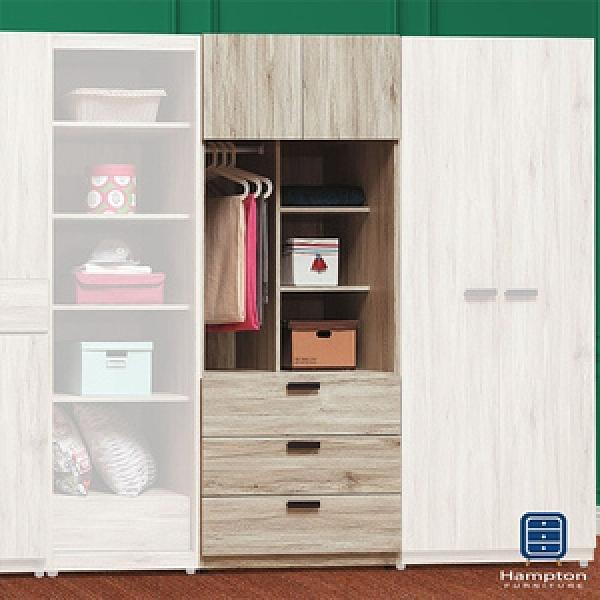 【Hampton 漢汀堡】理查德橡木2.5尺開放三抽衣櫥