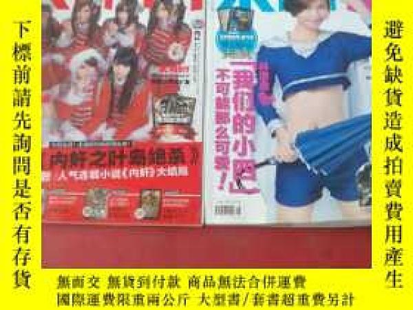 二手書博民逛書店罕見桌遊誌2011年10期+2012年10期共2本合售Y278155