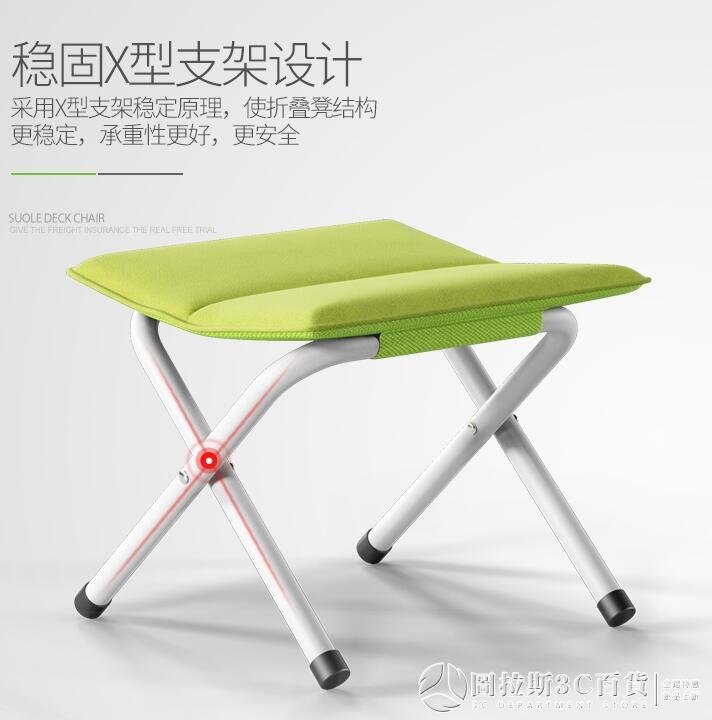 摺疊椅 便攜式折疊凳子 加厚椅子 釣魚馬扎成人戶外小板凳 換鞋凳子 摩登生活