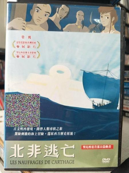 挖寶二手片-B02-072-正版DVD-動畫【北非逃亡】-國法語發音(直購價)